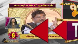 Bhakti Top 10 || 5 September 2019 || Dharm And Adhyatma News ||