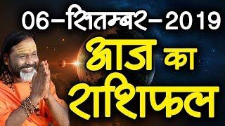 Gurumantra 06 September 2019 - Today Horoscope - Success Key - Paramhans Daati Maharaj