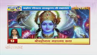 Bhakti Top 20 || 06 September 2019 || Dharm And Adhyatma News || Sanskar