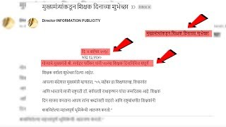 "TEACHERS' DAY SPECIAL: Directorate Of Information & Publicity busted in ""copy & paste"" scam!"