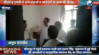 स्वास्थ्य मन्त्री जय प्रताप सिंह ने  संक्रमण से हुई मौतो की जानकारी व सामुदायिक स्वास्थ्य केंद्र का
