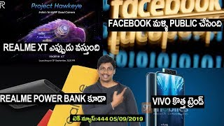Technews in telugu 444:realme powerbank,xt,lenovo k10 note,Facebook Users Phone Numbers Exposed