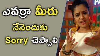 ఎవర్రా మీరు నేనెందుకు Sorry చెప్పాలి || Srimukhi Reaction || Bhavani HD Movies