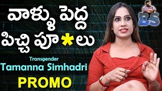 Transgender Tamanna Simhadri PROMO | Bigg Boss Telugu 3 | BS Talk Show | Top Telugu TV Interviews