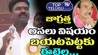 Rasamayai Balakishan Sensational Comment On Etela At Karimnagar Collectorate | TRS | Top Telugu TV