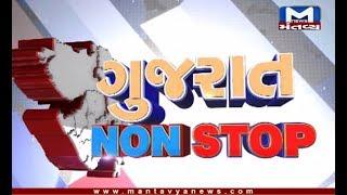 Gujarat NONSTOP | 05-09-2019 | Mantavya News