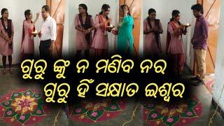 Best Teachers' Day celebrations - BJB Auto College, JMC Department, ସମ୍ପୁର୍ଣ୍ଣ ମାହୋଲ କୁ ଦେଖନ୍ତୁ