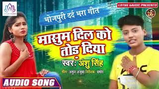 Anshu Singh का रुला देने वाला बेवफाई गाना | मासूम दिल को तोड़ दिया- Masoom Dil Ko Tod Diya | Sad Song