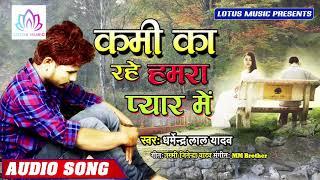 Dharmendra Lal Yadav का सबसे बड़ा दर्द भरा गीत 2019- आप सुनके रोने लगोगे- कमी का रहे हमरा प्यार में