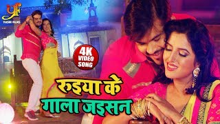 """#Video #Song - Ruiya Ke Gala Jaisan - Arvind Akela """"Kallu"""" - RAAJ TILAK - Latest Bhojpuri Movie Song"""
