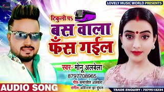 #Monu Albela - टिकुली पs बस वाला फँस गईल - Tikuli Pa Bas Wala Fas Gail - Bhojpuri Songs New