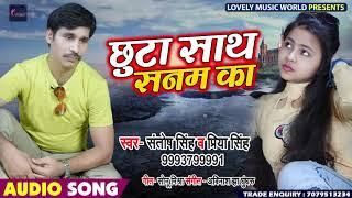 छूटा साथ सनम का - Chhuta Saath Sanam Ke - Santosh Singh , Priya Singh - Bhojpuri Sad Songs New
