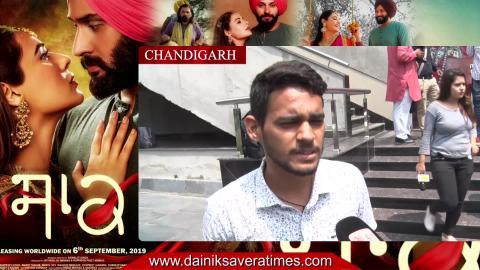 Saak | Public Review | Chandigarh | Mandy Takhar | Jobanpreet | Dainik Savera