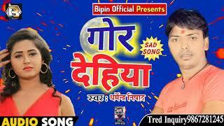 सबसे दर्द भरा गाना || गोर देहिया || Gor Dehiya || Dharnendra Nishad Sad Song 2019