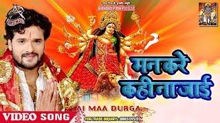 Morning Bhajan - मन करे कही न जाई  - Khesari Lal Yadav - Man Kare Kahi Na Jai - Devi Geet