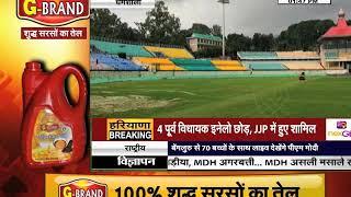 #INDIA - #SOUTHAFRICA के बीच होने वाले #T20 की मेजबानी को तैयार #DHARAMASHALA