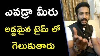 Anchor Ravi Refuses to Say Sorry || ఎవడ్రా మీరు అడ్డమైన Time లో గెలుకుతారు || Bhavani HD Movies