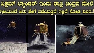 Chandrayaan 2: ISRO's Vikram lander Lunar Rover Pragyaan Separated From Orbiter