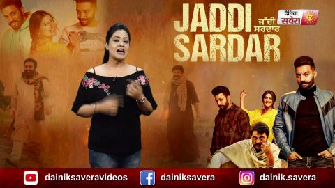 Jaddi Sardar | Movie Review | Sippy Gill | Dilpreet Dhillon | Guggu Gill | Dainik Savera
