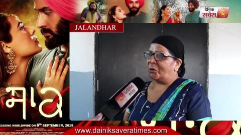 Saak | Public Review | Jalandhar | Mandy Takhar | Jobanpreet | Dainik Savera