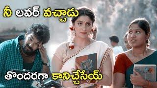 నీ లవర్ వచ్చాడు తొందరగా కానిచ్చేసేయ్ || Latest Telugu Movie Scenes || Jai,Raai Laxmi