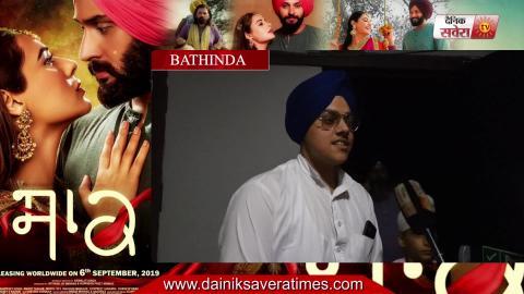 Saak | Public Review | Bathinda | Mandy Takhar | Jobanpreet | Dainik Savera