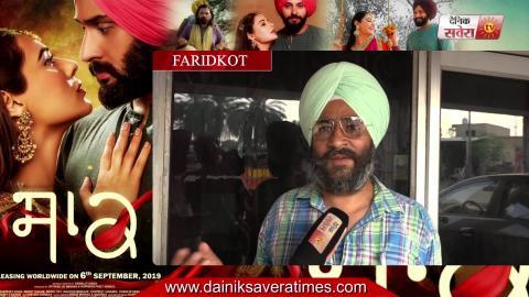 Saak | Public Review | Fridkot | Mandy Takhar | Jobanpreet | Dainik Savera
