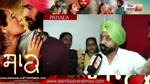 Saak | Public Review | Patiala | Mandy Takhar | Jobanpreet | Dainik Savera