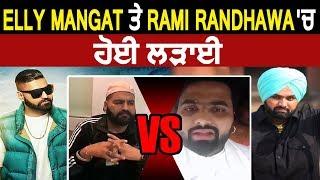 ਵੱਡੀ ਖ਼ਬਰ : Elly Mangat ਤੇ Rami Randhawa ਦੀ ਹੋਈ ਲੜਾਈ | ਸ਼ਰੇਆਮ ਦਿਤੀਆਂ ਧਮਕੀਆਂ | Dainik Savera