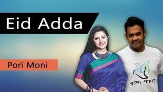 Eid Adda with Celebrity ll Pori Moni l Abu Hena Rony