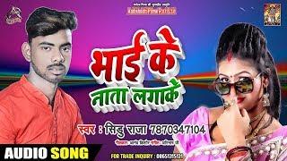 आ गया Siddhu Raja का Superhit Songs - Bhai Ke Nata Lagake - Bhojpuri Hit Songs - भाई के नाता