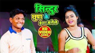 #Video - सिन्दुर छुपा के कुँवार बनेले - Aashis Kumar Patel - Sindur Chuppa Ke Kunwar Banele - new