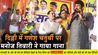 भोजपुरी सुपरस्टार Manoj Tiwari ने बीजेपी अध्यक्ष JP Nadda के साथ Delhi में मनाया गणेश चतुर्थी