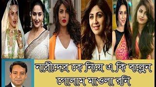 Bangla Talkshow বিষয়: নারীর সপ্ত রূপ  সপ্ত  প্রেম এবং সপ্ত পাপ,গোলাম মওলা রনি
