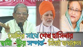 Bangla Talkshow বিষয়:মোদির সাথে শেখ হাসিনার স্বামী স্ত্রীর সম্পর্ক বলে হেসে দিলেন মির্জা ফখরুল |