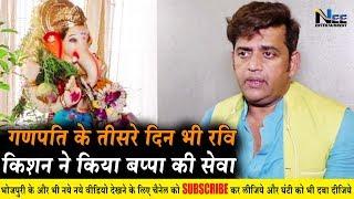 बीजेपी सांसद Ravi Kishan ने गणपति के तीसरे दिन भी की बप्पा की जमकर पूजा पाठ | #RaviKishanGanpati2019