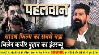 साउथ फिल्म का सबसे बड़ा विलेन का Kabeer Duhan का Exclusive Interview on फिल्म Pehalwaan
