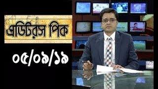 Bangla Talkshow বিষয়: পারিবারিক দ্বন্দ্বে ঝাপসা পথে জাতীয় পার্টি