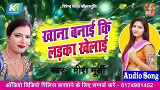 Live Music Song - खाना बनाई कि लइका खेलाई - Khana  Banai Ki Laika Khelai - Mira Murti - New Songs