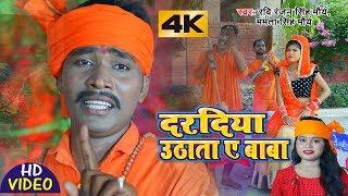 HD VIDEO SONG - Ravi Ranjan Singh Maurya,Mamta Singh Maurya - दरदिया उठता ए बाबा - Kawar Bhajan