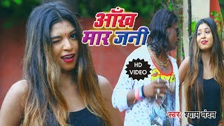 HD VIDEO SONG - Shyam Nandan - आँख मार जनी - Bhojpuri New Song 2019