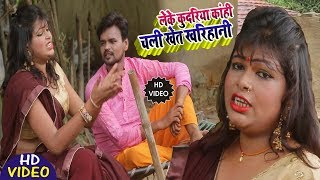 HD Video -रोपनी गीत - पिया चली खेत खरिहानी  - Mira Minakshi - Bhojpuri Songs 2019