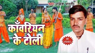 2019 का सुपरहिट (VIDEO SONG) - Rakesh Bharti - काँवरियन के टोली - Bhojpuri  Video Song video - id 361b949a7534cd - Veblr Mobile
