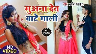 New  #HD VIDEO SONG - Arvind Akela -2 - मुआना देत बाटे गाली - Bhojpuri Geet 2019