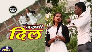 Pachan Tufani - जख़्मी दिल - (VIDEO SONG) - Jakhmi Dil - Bhojpuri Hit Sad Songs 2019 HD