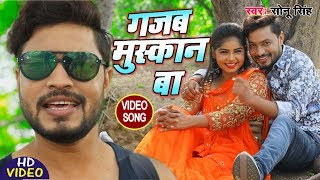 गजब मुस्कान बा - Sonu Singh - VIDEO SONG - Superhit Bhojpuri Song 2019 New