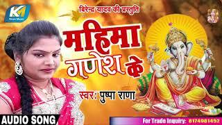 Pushpa Rana New Ganesh Bhajan - महिमा गणेश के - Mahima Ganesh Ke - Bhojpuri Ganesh Bhajan 2019