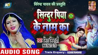 Special तीज त्योहार गीत 2019 | Mira Minakshi | सेन्दुर पिया के नाम का  Bhojpuri Teej Song