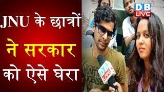 JNU के छात्रों ने सरकार को ऐसे घेरा | JNU Latest news | #DBLIVE