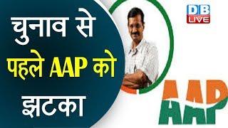 चुनाव से पहले AAP को झटका | अलका लांबा ने छोड़ा AAP का साथ |#DBLIVE